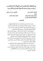 دور الثقافة المنظمية في الولاء اتجاه التغيير دراسة ميدانية في البنوك التجارية الأردنية.doc