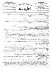 قرارداد اجاره نامه.doc
