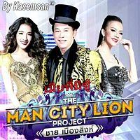 เมียพี่มีชู้ - ชาย เมืองสิงห์ Feat. ใบเตย - จ๊ะ อาร์ สยาม.mp3