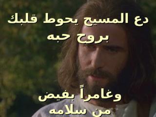 -دع المسيح يحوط قلبك(conflicted copy by BHGT-PC 19.12.2011)(conflicted copy by BHGT-PC 19.12.2011).pps