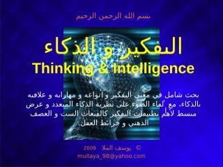 التفكير و الذكاء.pps