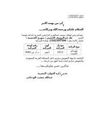 تفويض قيادة سيارة طه عبدالرؤوف الحسين.doc