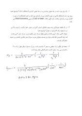 pasokhnameh mekaniki-2 93942.pdf