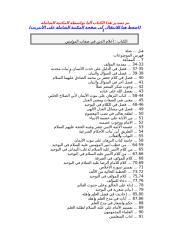 أعلام الدين في صفات المؤمنين 001.doc