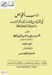 أدب الخواص.pdf