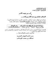 تفويض قيادة سياره محمد عبدالقادر.doc