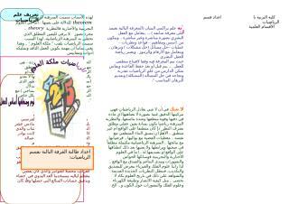 نشرة رياضية( الرياضيات ملكة العلوم).doc