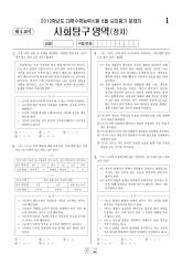 20096월교육청9.정치.pdf