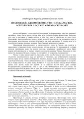 Otac Ilarion, manasir Lelic - Praznoverje.pdf