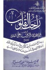 Rahat-ul-Quloob.pdf