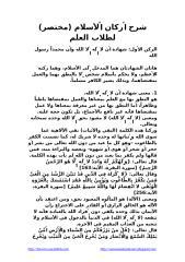 شرح أركان ألإسلام.docx
