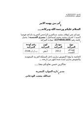 تفويض قيادة اشرف اسماعيل.doc