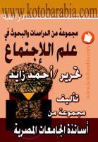 مجموعة من الدراسات والبحوث فى علم الاجتماع-مهداة للأستاذ الدكتور السيد محمد بدوى ___-_______