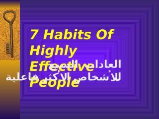 العادات السبع للأشخاص الأكثر فاعلية.ppt
