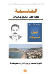 الحقوق و الواجبات و العدل، نبيل مسيعد.pdf