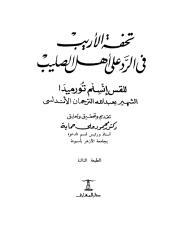في الرد على أهل الصليب.pdf