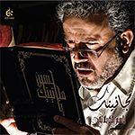 La Terd - Basem Al Karbla2y.mp3