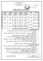 جدول الاختبارات الفترة 1.doc