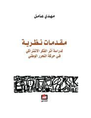 مقدمات نظرية لدراسة أثر الفكر الاشتراكي في حركات التحرر الوطني.pdf