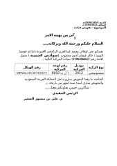 تفويض قيادة خالد عثمان (استرداد).doc