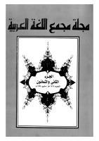مجلة مجمع اللغة العربية الجزء الحادى والستون