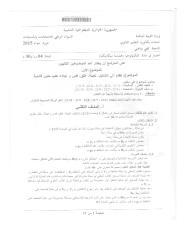 genie_mecanique-bac2015.pdf