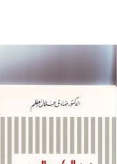naqd-el-fikr-ed-deeni_Sadig-Jalal-AlAdhm.pdf