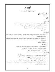 Sanaye.pdf