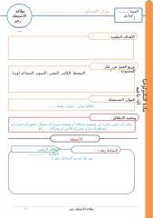 نموذج فارغ لبطاقة أنشطة.doc