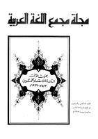 مجلة مجمع اللغة العربية - الجزء السادس والسبعون