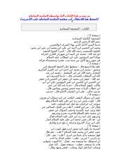 (2) الصحيفة السجادية.doc