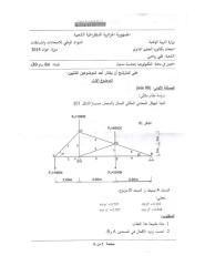 genie_civil-bac2015.pdf